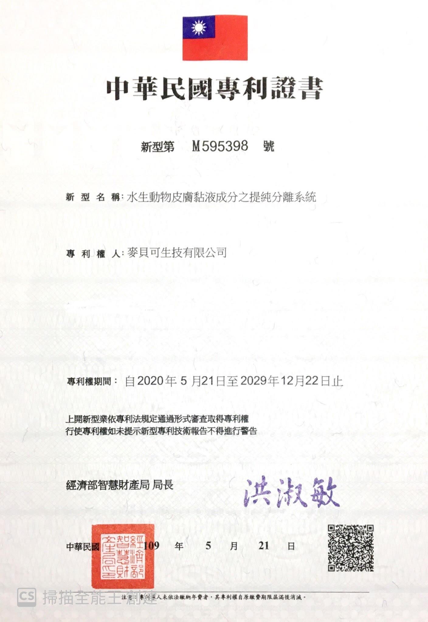 R001-專利報告1