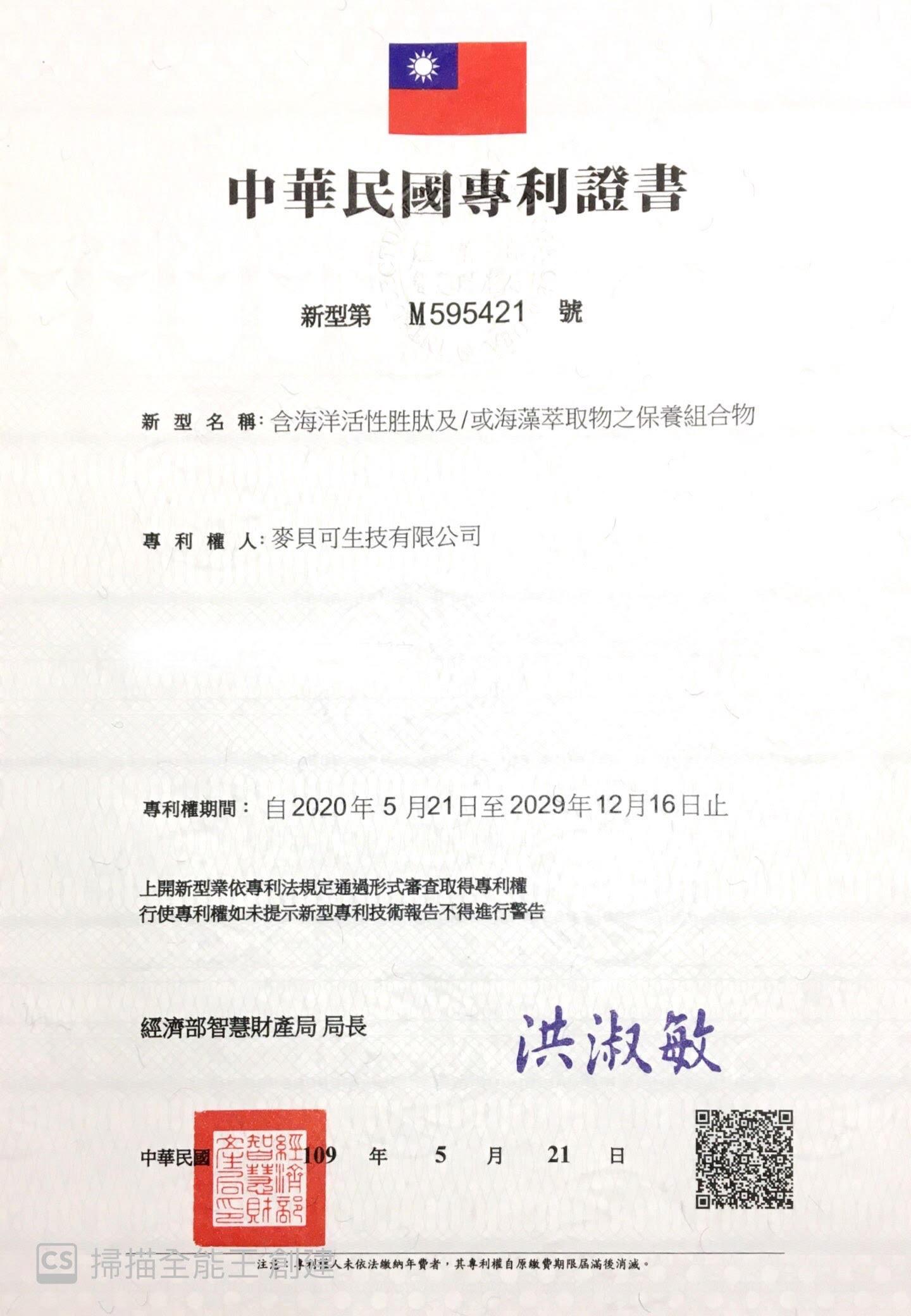 R002-專利報告2