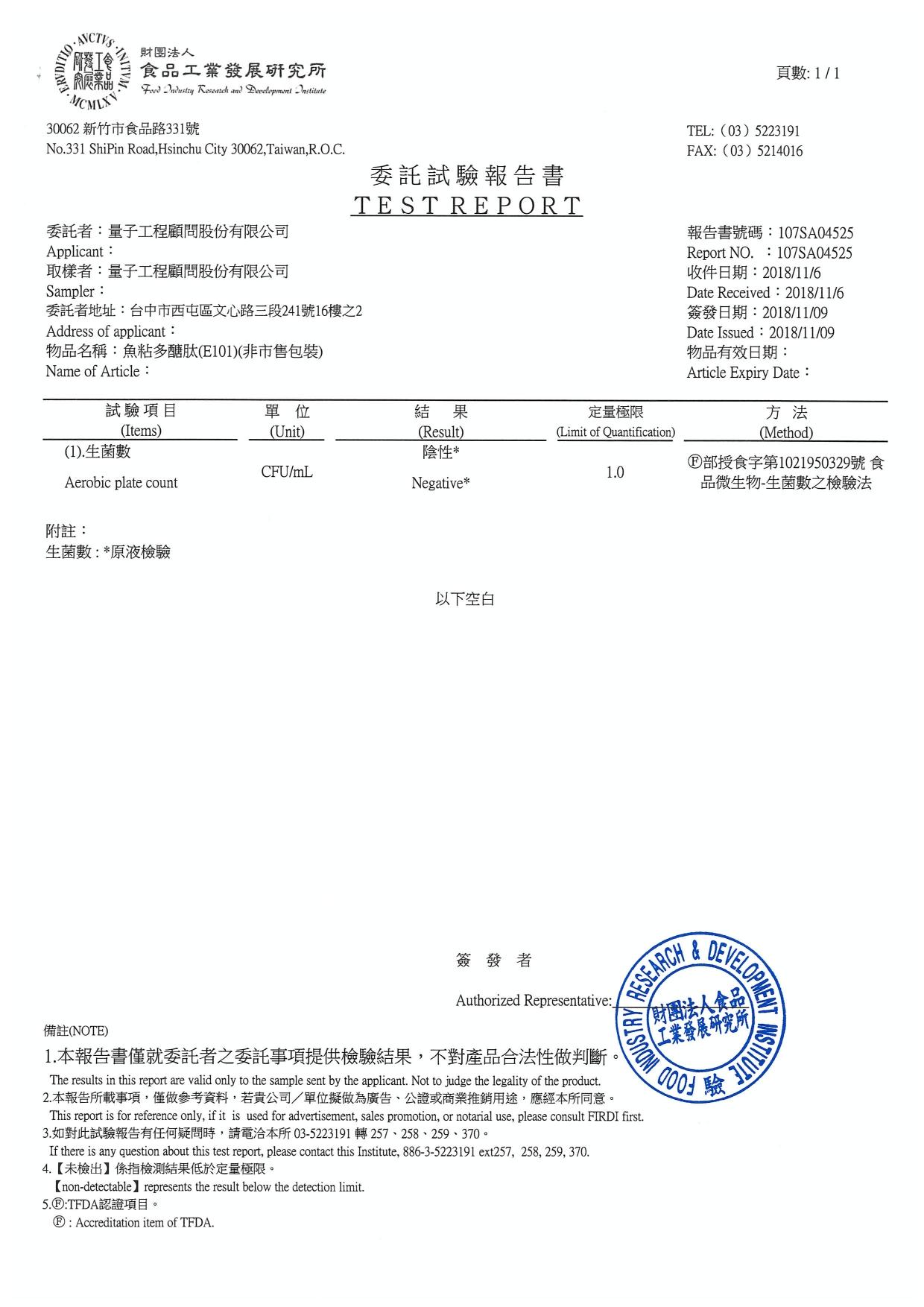 R003-食品所-生茵數試驗報告
